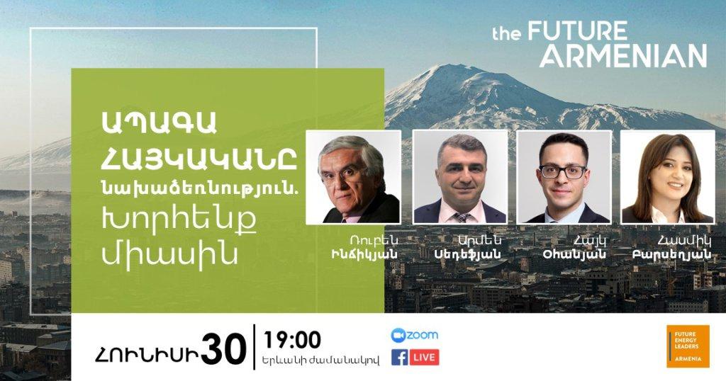 Էներգետիկ ոլորտի անկախությունը և Հայաստանի տնտեսական շահերը (Նպատակ 2)
