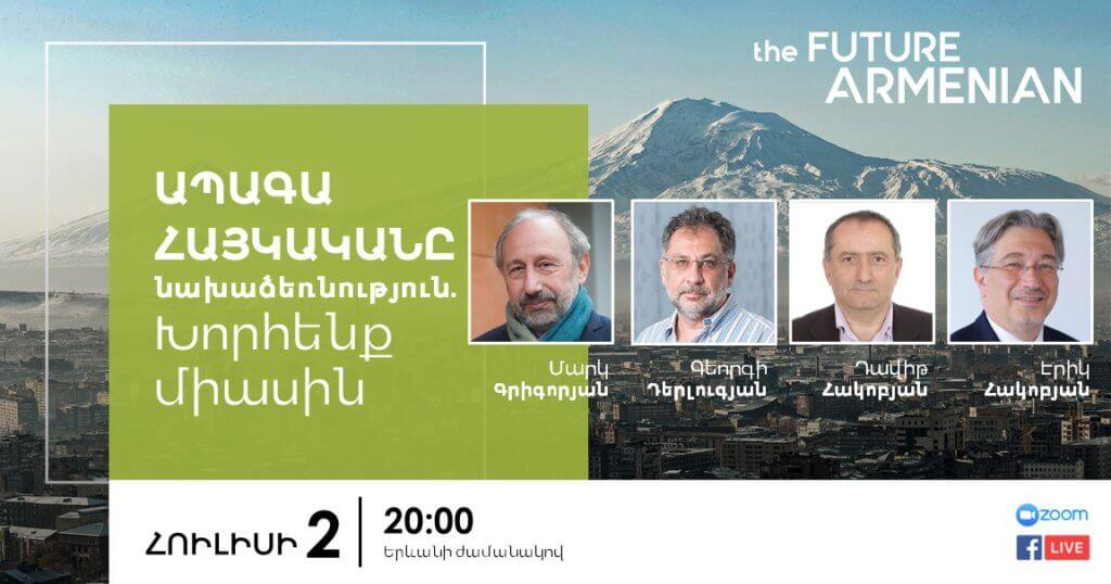 Հայաստանի ապագայի տեսլականի սահմանում (Նպատակ 1)