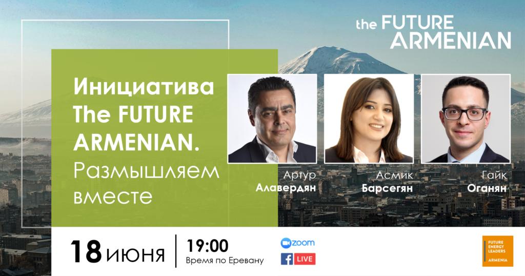 Энергетическая безопасность и независимость Армении (Цель 2)