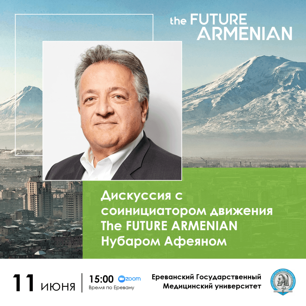 Дискуссия соинициатора движения The FUTURE ARMENIAN Нубара Афеяна со студентами ЕГМУ.