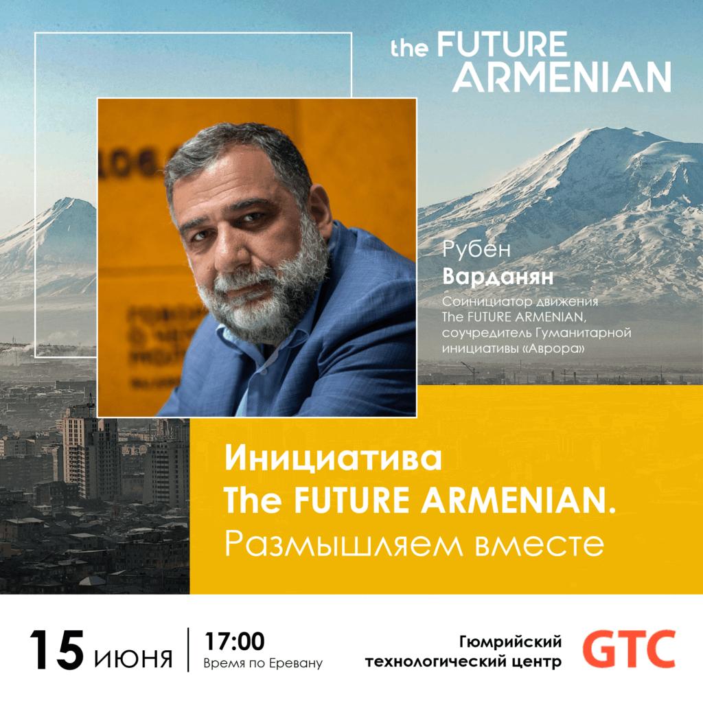 Инициатива The FUTURE ARMENIAN. Размышляем вместе