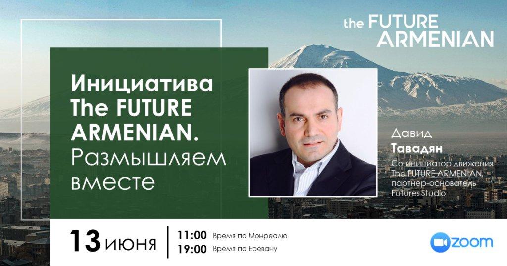 Встреча с армянским сообществом Канады