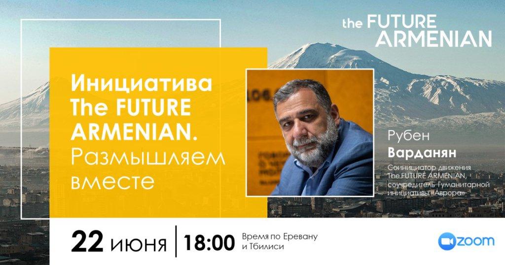 Встречас сообществом в Тбилиси