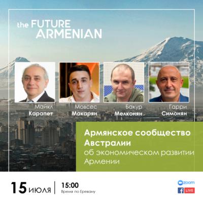 Вторая встреча с армянским сообществом Австралии об экономическом развитии Армениию (Цель 8)