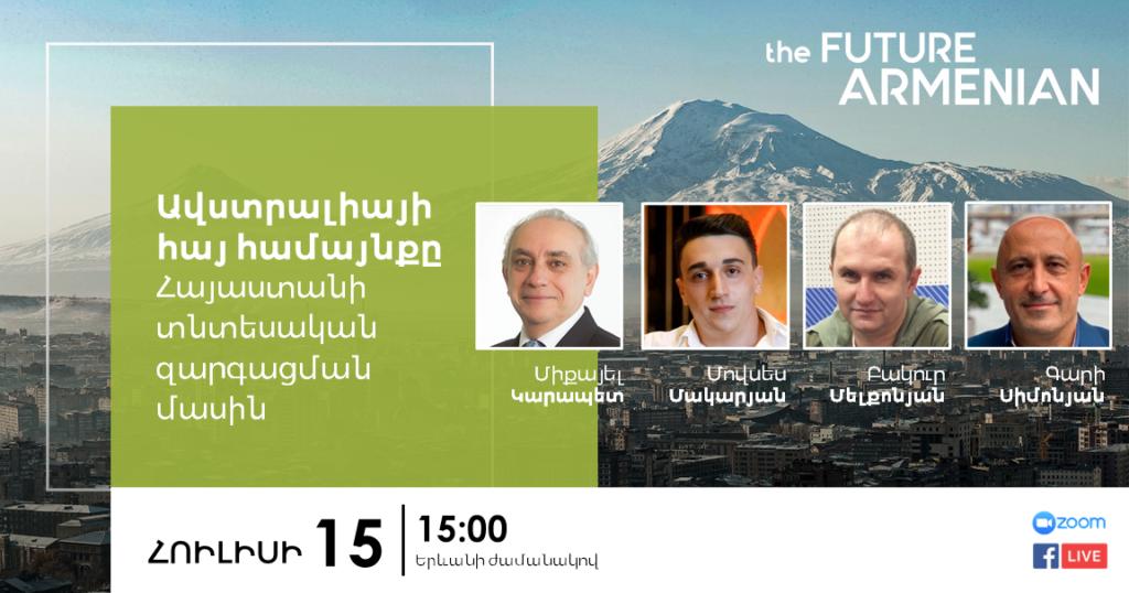 Երկրորդ հանդիպում Ավստրալիայի հայ համայնքի հետ Հայաստանի տնտեսական զարգացման մասին (Նպատակ 8)
