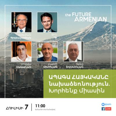 Հանդիպում Ավստրալիայի հայ համայնքի հետ, Հայաստանի տնտեսական զարգացման մասին (Նպատակ 8)