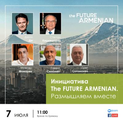 Встреча с армянским сообществом Австралии об экономическом развитии Армении. Сессия 1 (Цель 8)