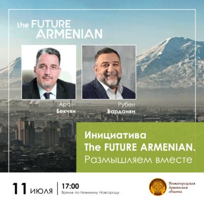 Встречас армянским сообществом в Нижнем Новгороде