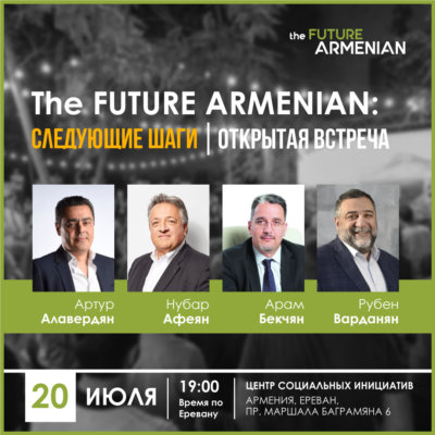 Открытая встреча «The FUTURE ARMENIAN: следующие шаги»