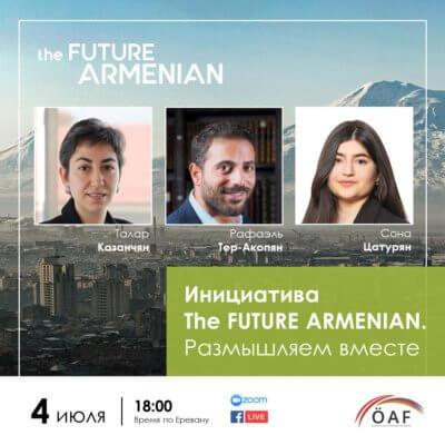 Встреча с армянским сообществом Австрии (Цель 6)