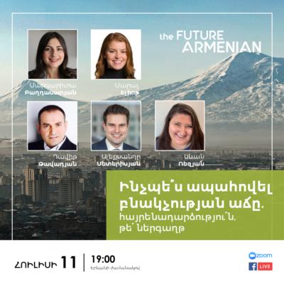 Ինչպե՞ս ապահովել Հայաստանի բնակչության աճը․ հայրենադարձությու՞ն, թե՞ ներգաղթ (Նպատակ 9)