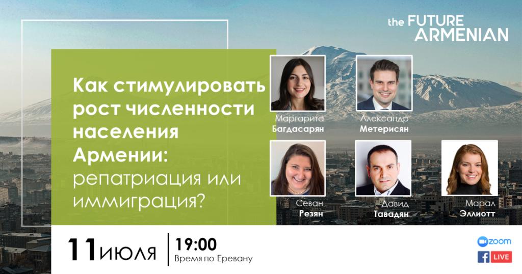 Как стимулировать рост численности населения Армении: репатриация или иммиграция? (Цель 9)