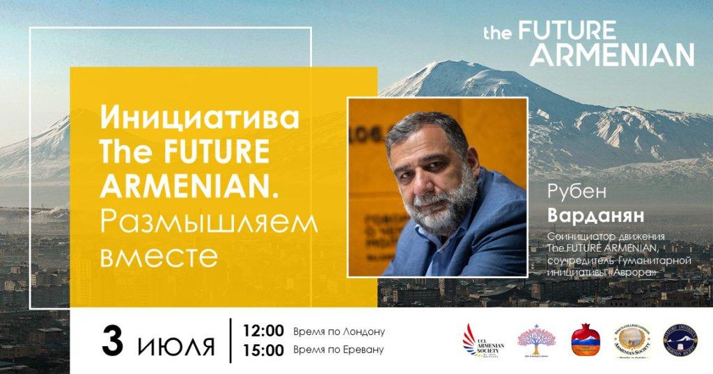 Встреча с армянским сообществом Великобритании