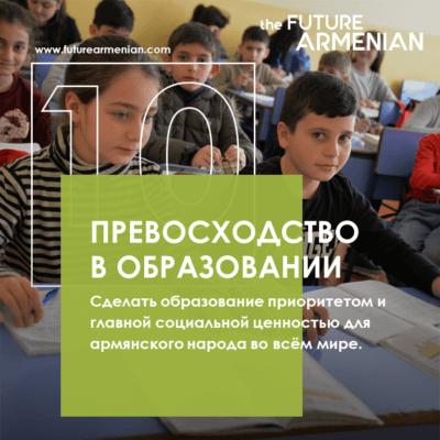 Превосходство в образовании. Статья аналитической команды Futures Studio о десятой цели инициативы The FUTURE ARMENIAN