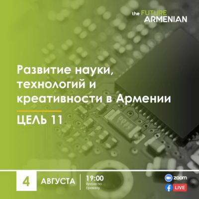Развитие науки, технологий и креативности в Армении (Цель 11)