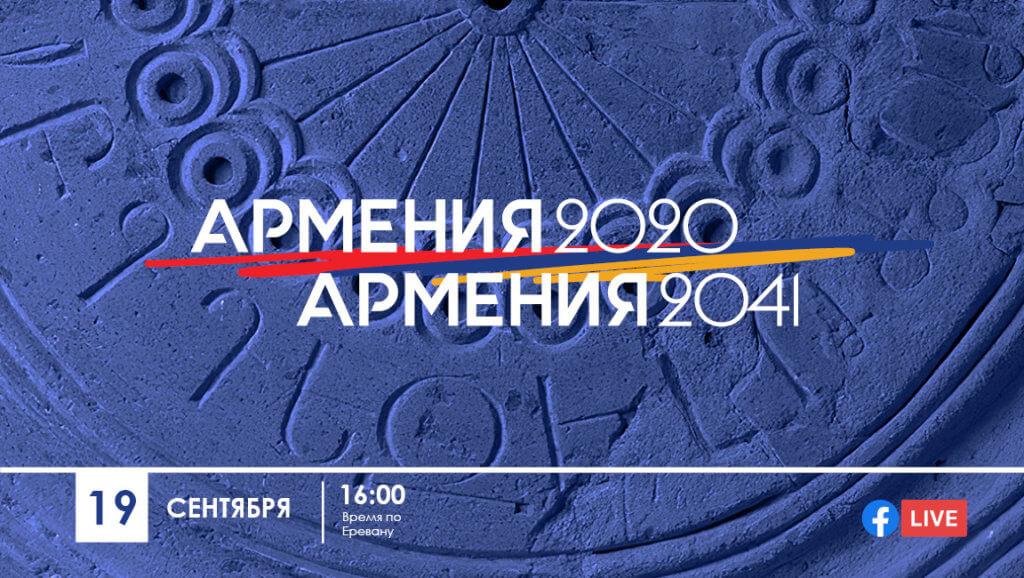 От Армения 2020 к Армения 2041