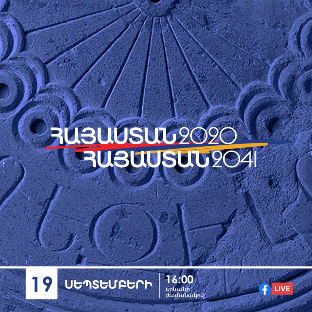 Հայաստան 2020-ից Հայաստան 2041