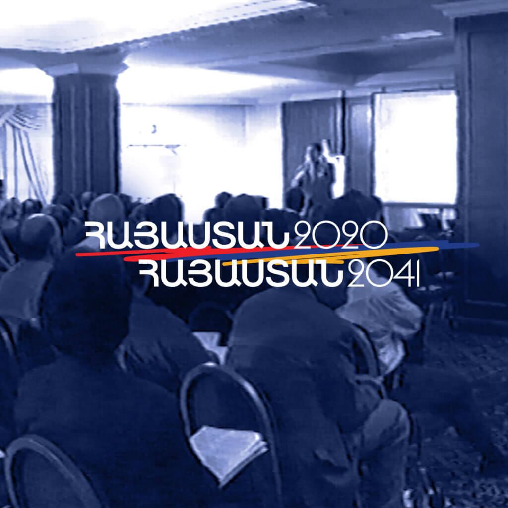 Հայաստան 2020-ից Հայաստան 2041. տեսանյութ